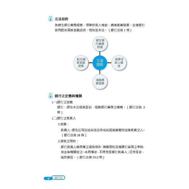 2019年銀行法完全攻略(含洗錢防制法及相關規定)(銀行考試適用)(五版)