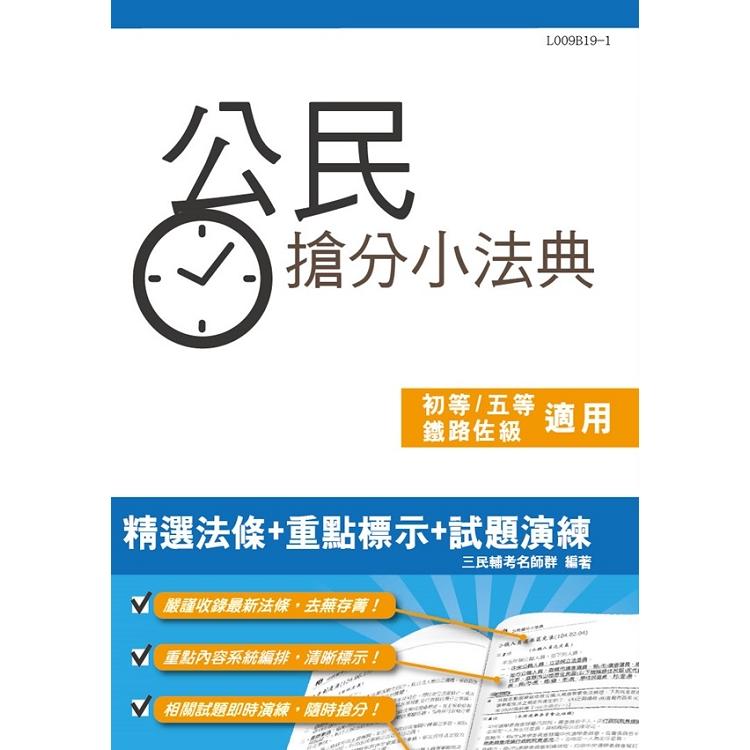 公民搶分小法典(法條分類整理+443題精選試題)(初五等、鐵路佐級適用)(五版)