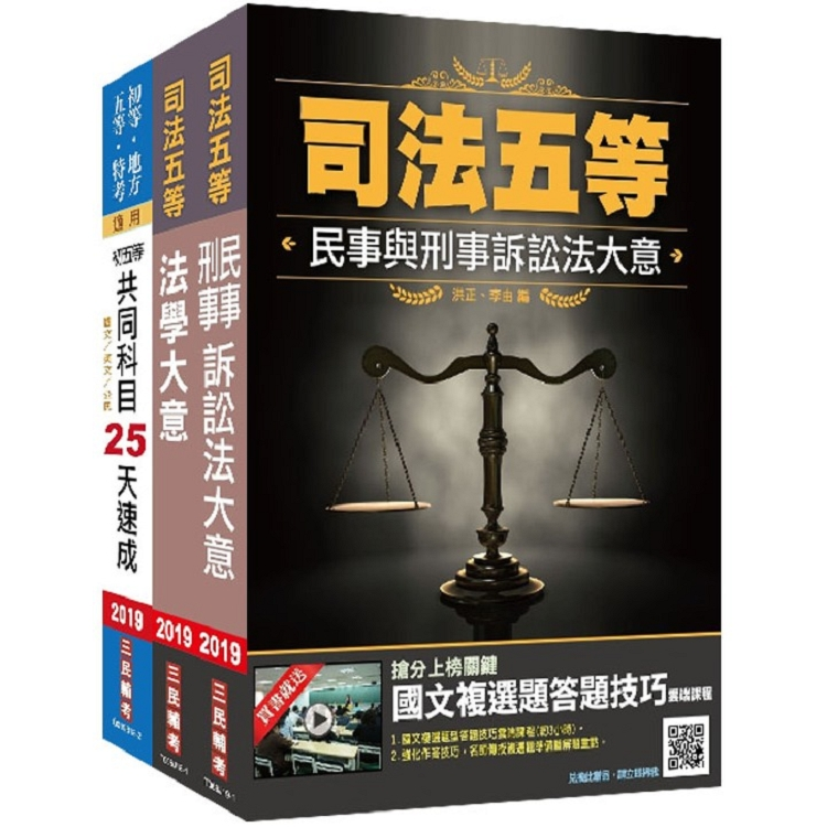 2019年司法特考[五等][錄事]速成套書【依最新法規全新改版】(贈公民搶分小法典)