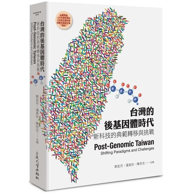 台灣的後基因體時代:新科技的典範轉移與挑戰