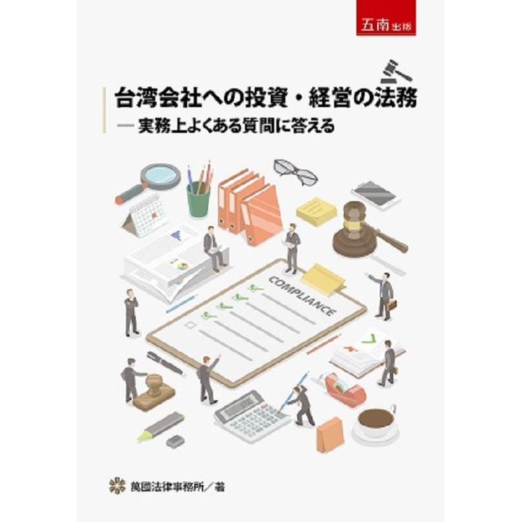 台湾会社への投資・経営の法務:実務上よくある質問に答える