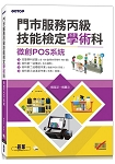 門市服務丙級技能檢定學術科(微創POS系統)