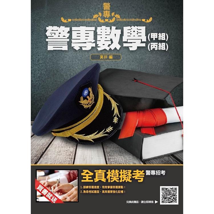 2019年警專數學(含重點整理、近年試題詳解)〔警專入學考-甲組、丙組〕(贈全真模擬考卷)