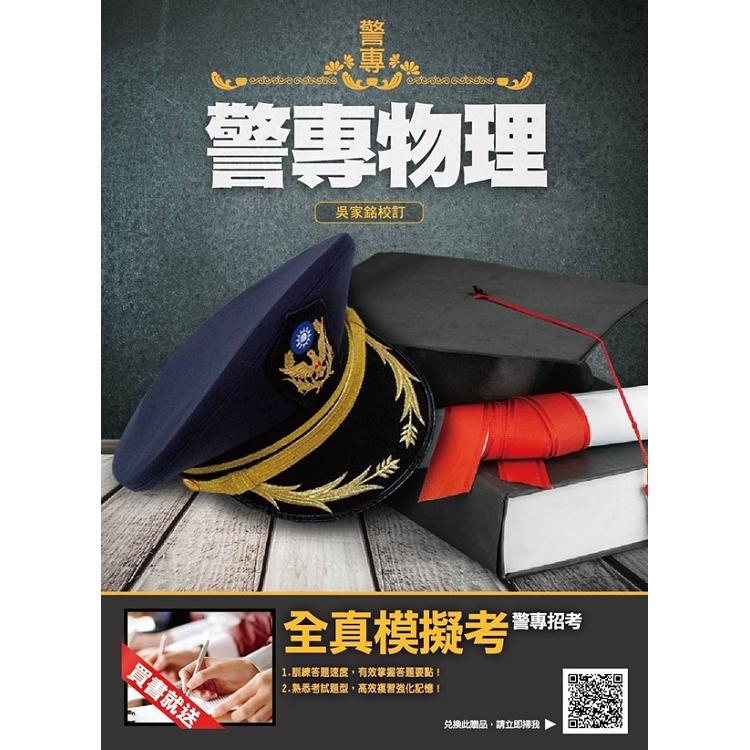 2019年警專物理(含重點整理、近年試題詳解)〔警專入學考-甲組、丙組〕(贈全真模擬考卷)