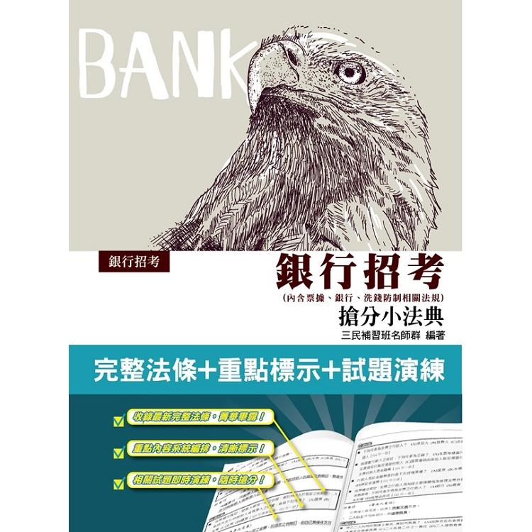 2019年銀行招考搶分小法典(內含票據、銀行、洗錢防制相關法規) (三版)