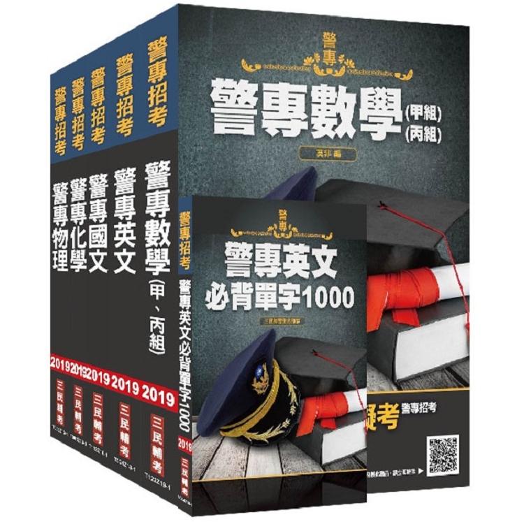 【警專招考】2019年警專入學考試[甲組/丙組]套書(含重點整理、近年試題詳解)