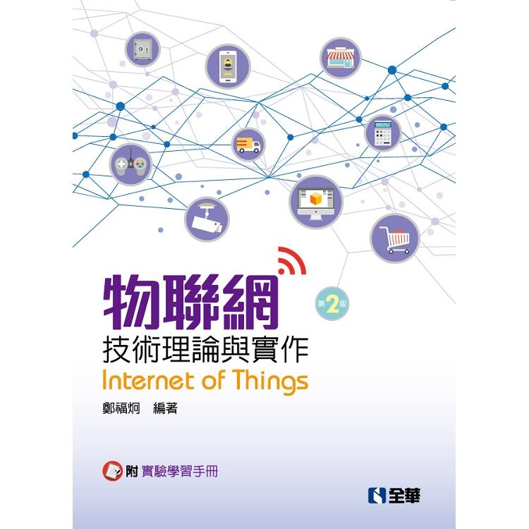 物聯網技術理論與實作(第二版)(附實驗學習手冊)