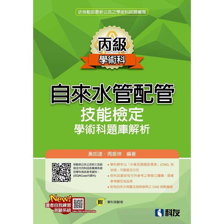 丙級自來水管配管技能檢定學術科題庫解析(2019最新版)(附學科測驗卷)