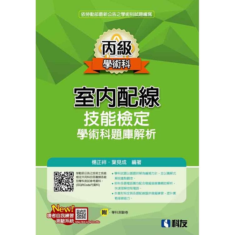 丙級室內配線技能檢定學術科題庫解析(2018最新版)(附學科測驗卷)