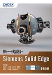 新一代設計Siemens Solid Edge