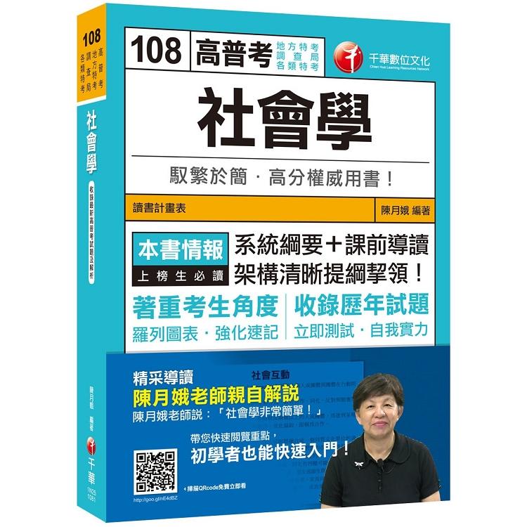 [贏家首選用書] 社會學 [高普考、地方特考、調查局、各類特考]