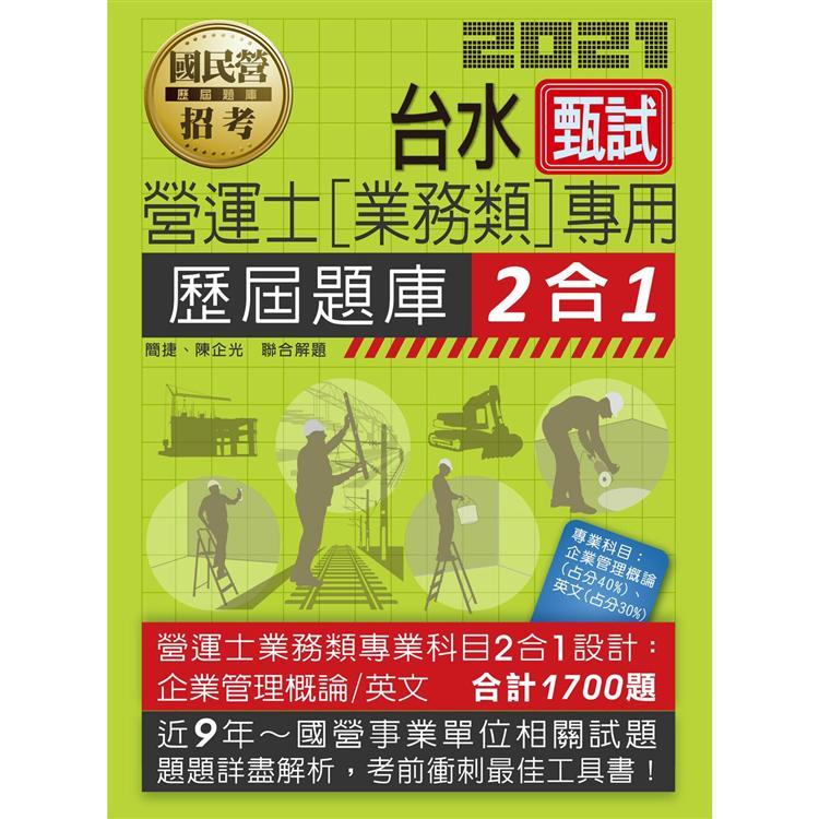 台灣自來水公司甄試:營運士業務類題庫(專業科目2合1)