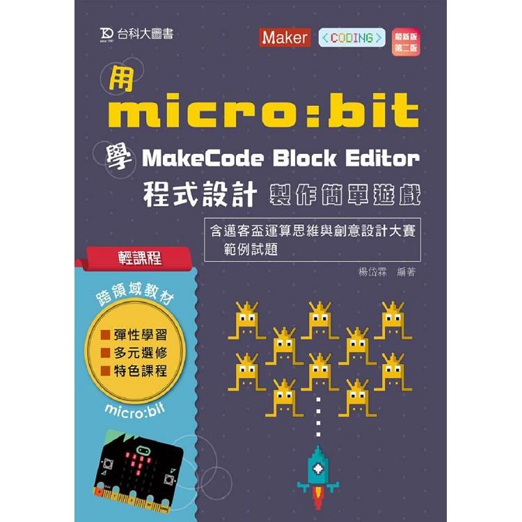 輕課程 用micro:bit 學MakeCode Block Editor 程式設計 製作簡單小遊戲含邁客盃運算思維與創意 最新版(第二版)
