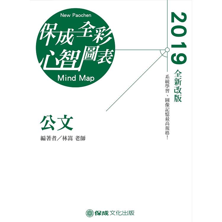 公文-全彩心智圖表-2019高普特考.司法特考.國考各類科(保成)