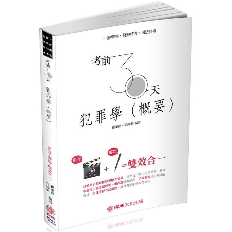 考前30天-犯罪學-2019一般警察四等.司法特考(保成)