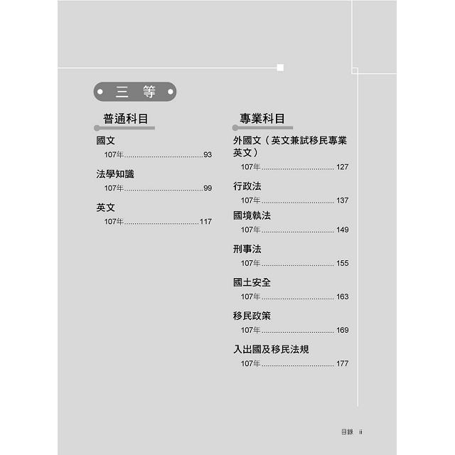 移民特考2019試題大補帖【移民行政類】普通+專業(107年試題)三、四等