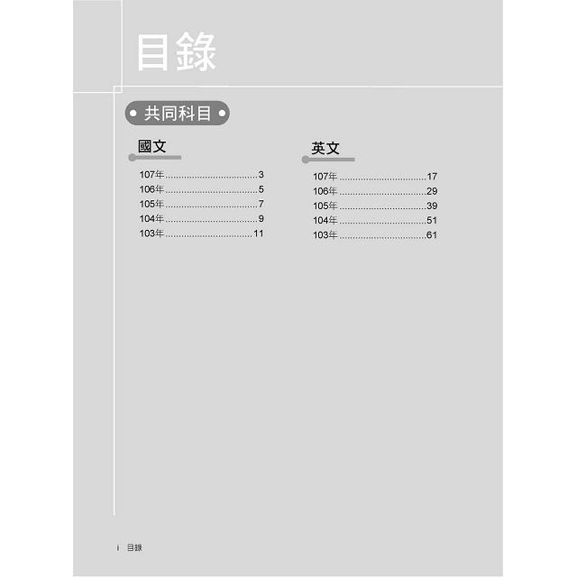 國營事業2019試題大補帖經濟部新進職員【環工類】共同+專業 (103~107年試題)