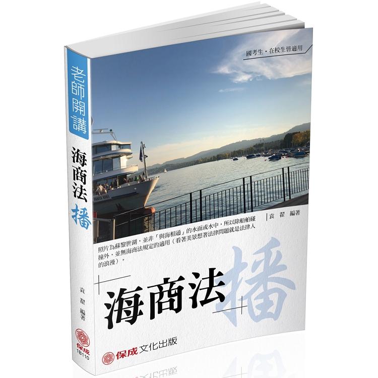袁翟老師開講-海商法-播-國考生.在校生皆適用(保成)