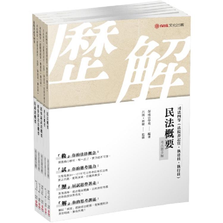 2019司法特考四等-書記官專業科目題庫套書(保成)(共5本)