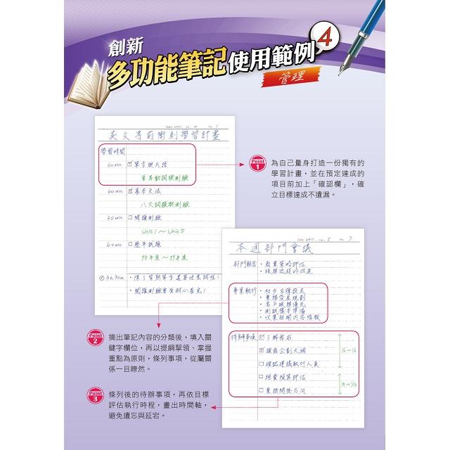 EZNote 多功能筆記本(紅色)