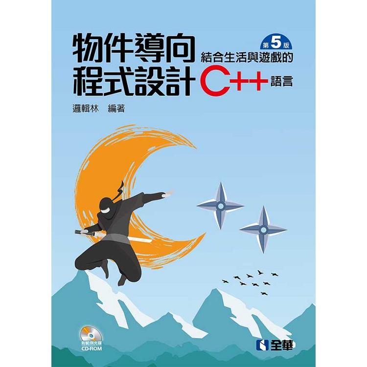物件導向程式設計-結合生活與遊戲的C++語言(第五版)(附範例光碟)