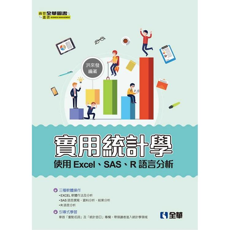 實用統計學-使用Excel、SAS、R語言分析