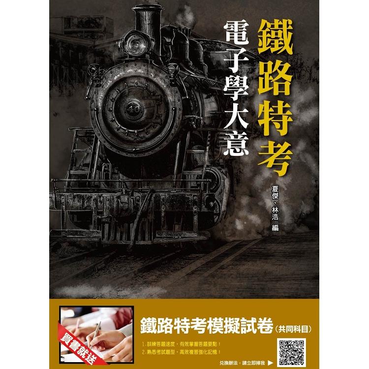 2019年電子學大意(鐵路特考適用)(贈鐵路特考共同科目模擬試卷)(三版)