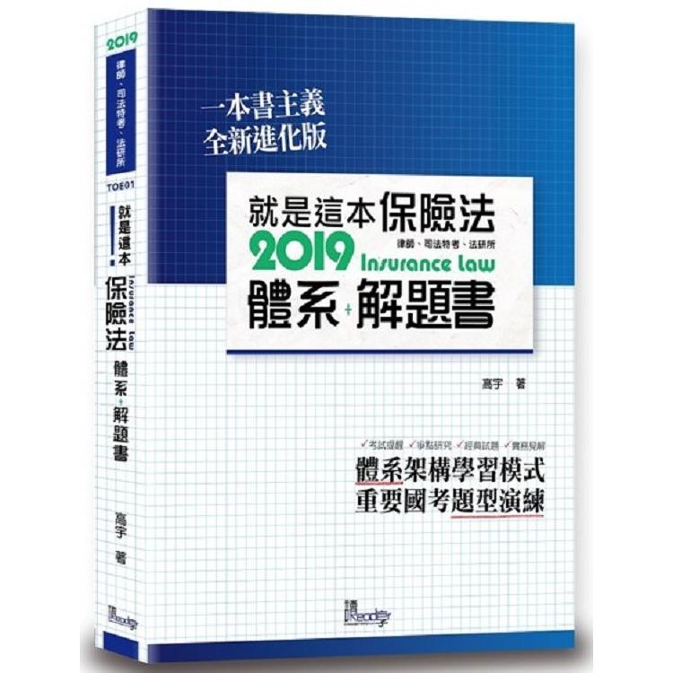 就是這本保險法體系+解題書(4版)