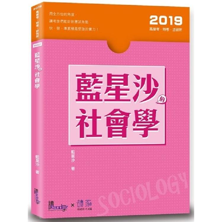藍星沙的社會學(2版)