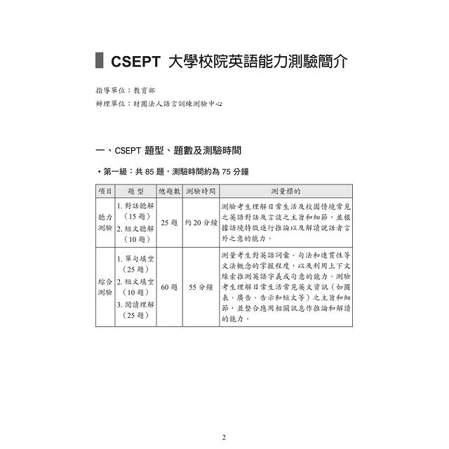 CSEPT全真模考應試錦囊 Book 2 (Answer key請mail索取)