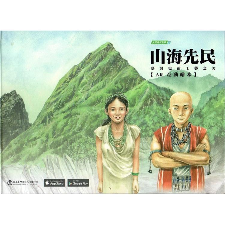 山海先民 : 臺灣史前工藝之美(AR互動繪本)