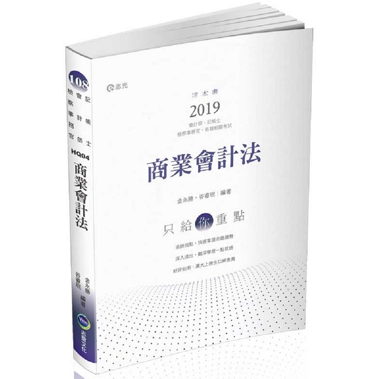 商業會計法(會計師‧記帳士‧檢察事務官考試適用)