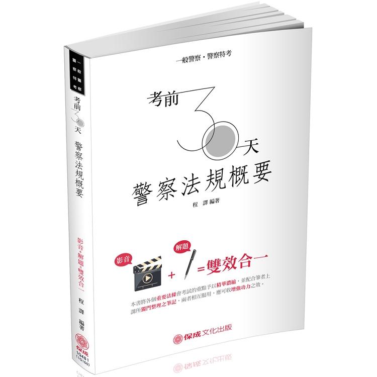 考前30天-警察法規概要-2019一般行政警察四等(保成)