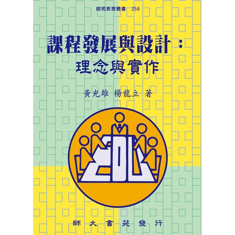 課程發展與設計:理念與實作(四版)