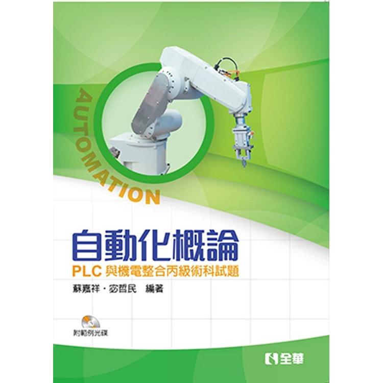 自動化概論-PLC與機電整合丙級術科試題(第二版)(附範例光碟)
