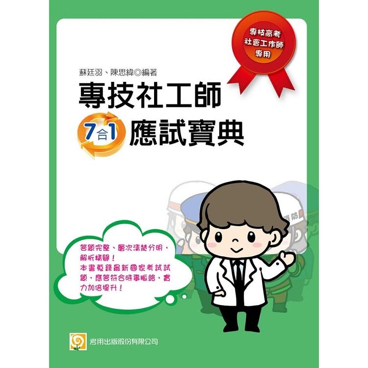專技社工師7合1應試寶典(五版)