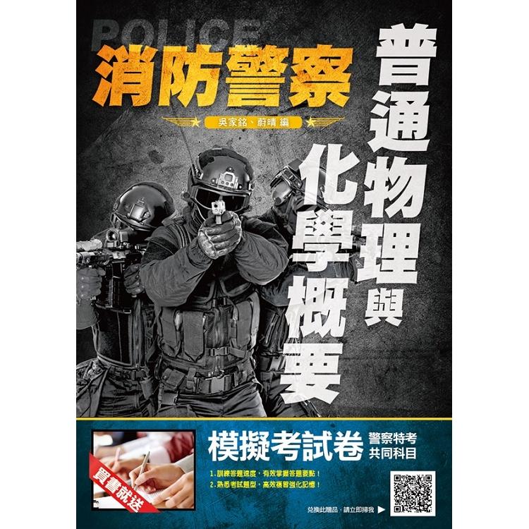 2019年普通物理與化學概要(消防警察適用)(贈警察特考共同科目模擬試卷)