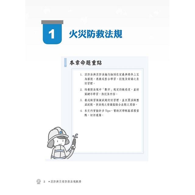 2019年消防與災害防救法規概要(消防警察適用) (贈警察特考共同科目模擬試卷)
