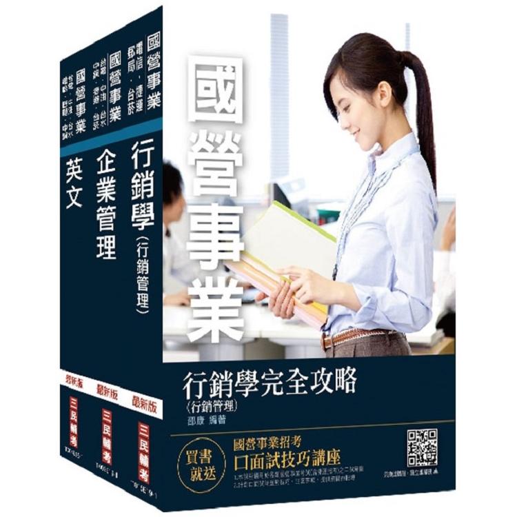 2019年中華電信招考[業務類-行銷業務推廣]套書(贈公職英文單字[基礎篇])