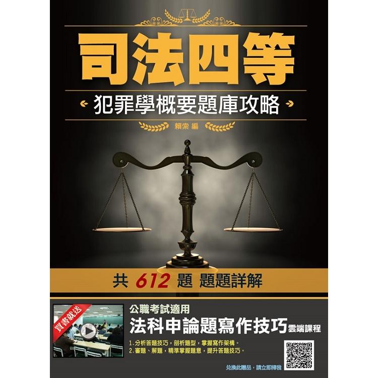 2019年犯罪學概要題庫攻略(司法特考適用)(主題分類+模擬試題+最新試題=612精華題)