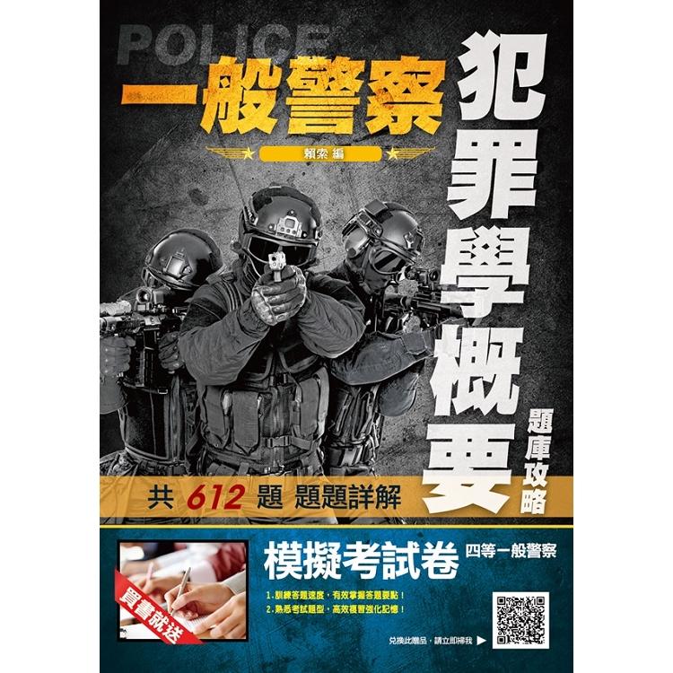 2019年犯罪學概要題庫攻略(警察特考適用)(主題分類+模擬試題+最新試題=612精華題)