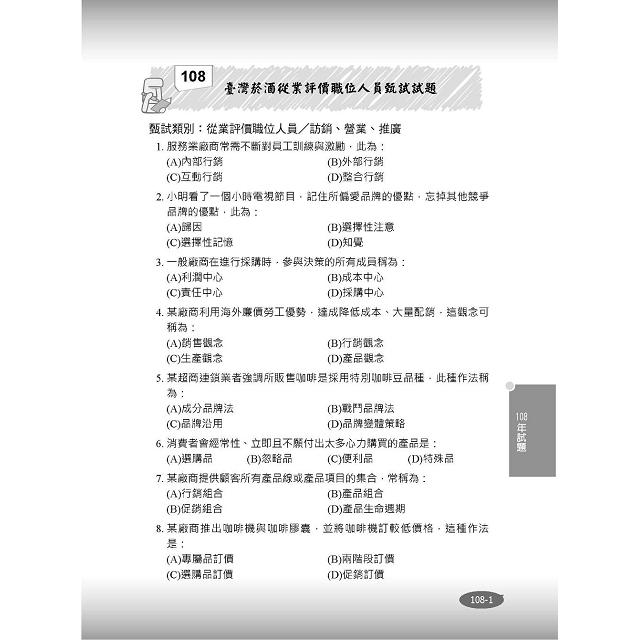 2019年行銷學(行銷管理)完全攻略(中華電信、台菸、台糖、捷運、考試適用)(十版)