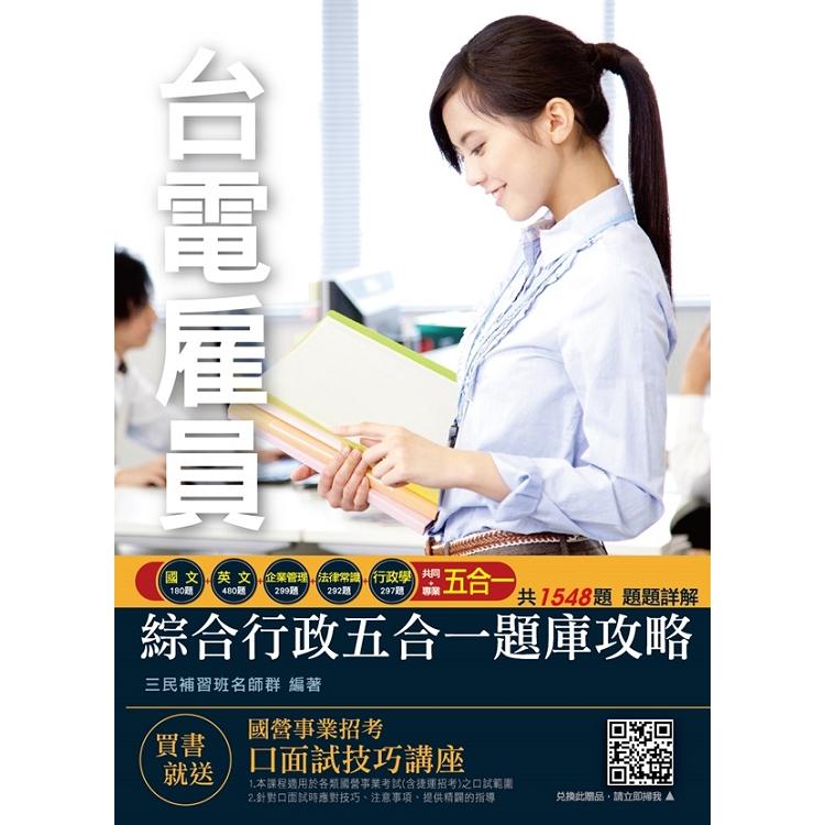 2019年台電雇員綜合行政五合一題庫攻略(國文+英文+企業管理+法律常識+行政學)
