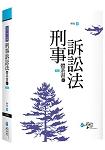 刑事訴訟法體系書(下)(6版)