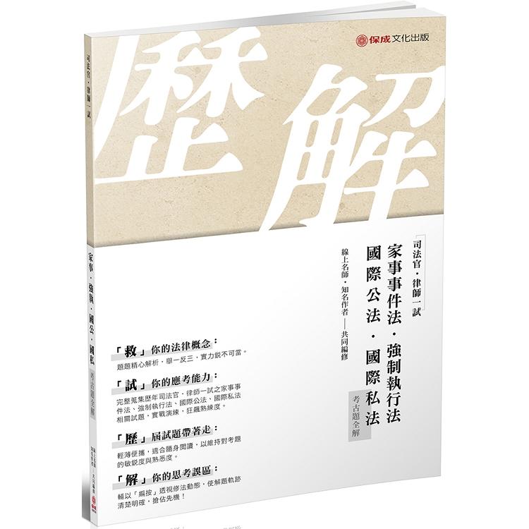 司法官.律師-一試-考古題全解(國公.國私.強執.家事)(保成)