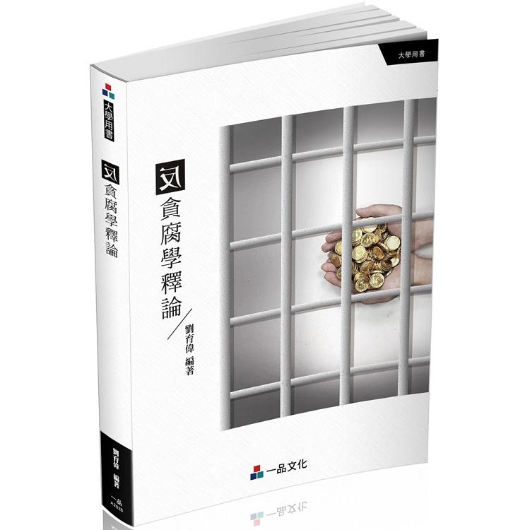 反貪腐學釋論-大學用書(一品)