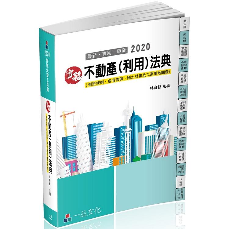 實務 不動產(利用)法典-2020國考.實務法律工具書(一品)
