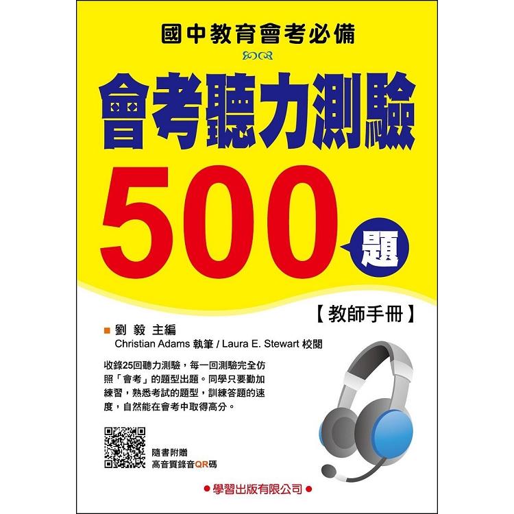 會考聽力測驗500題【教師手冊】