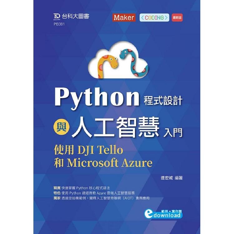 Python程式設計與人工智慧入門-使用DJI Tello和Microsoft Azure