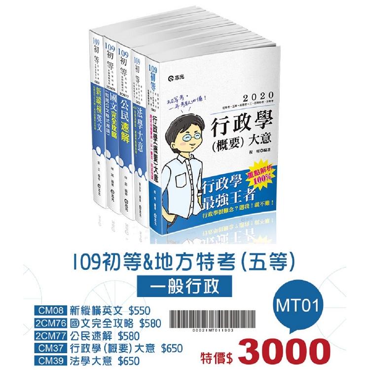 109初等&地方特考(五等)一般行政套書(初等考、五等考試適用)